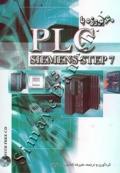 60 پروژه با SIEMENS STEP 7 - PLC