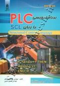 برنامه نویسی PLC با زبان SCL