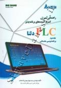 راهنمای آموزش کنترل کننده های برنامه پذیر PLC دلتا - جلد دوم (برنامه نویسی مقدماتی)