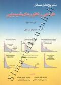 تشریح کامل مسائل طراحی راکتورهای شیمیایی لونشپیل (ویرایش 3)