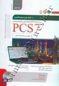 کامل ترین مرجع کاربردی PCS7 - سیستم DCS و اتوماسیون یکپارچه زیمنس (جلد اول)