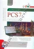 کامل ترین مرجع کاربردی PCS7 - جلد دوم