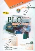 راهنمای جامع PLC SIMATIC STEP 7