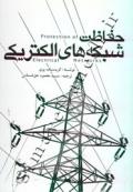 حفاظت شبکه های الکتریکی