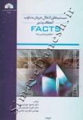 سیستم های انتقال جریان متناوب انعطاف پذیر FACTS - مفاهیم و کاربردها