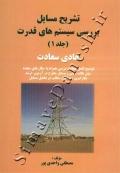 تشریح مسائل بررسی سیستم های قدرت هادی سعادت (جلد اول)