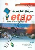مرجع کاربردی etap