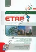 کاملترین مرجع کاربردی تحلیل سیستم های قدرت با ETAP