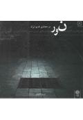 نور در معماری قدیم ایران