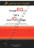 EQ چیست و چرا مهم تر از IQ است