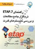 راهنمای ETABS.7 نرم افزار جامع مطالعات وبررسی سیستم های قدرت