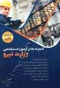 گنجینه جامع آزمون استخدامی وزارت نیرو
