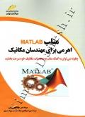 متلب MATLAB اهرمی برای مهندسان مکانیک