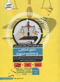 مرجع کامل آزمون های استخدامی حقوق اساسی و مصاحبه حضوری (ویراست اول)