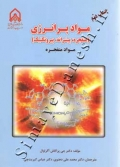 موادپرانرژی(منفجره پیشرانه پیروتکنیک) مواد منفجره