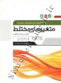 متغیرهای مختلط و کاربردهای آن - ویراست هفتم