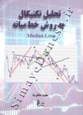 تحلیل تکنیکال به روش خط میانه (Median Line)
