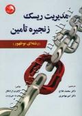 مدیریت ریسک زنجیره تامین