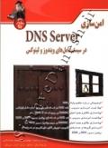 امن سازی DNS Server در سیستم عامل های ویندوز و لینوکس