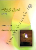 اصول فیزیک (جلد دوم)
