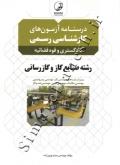 درسنامه آزمون های کارشناسی رسمی دادگستری و قوه قضائیه رشته صنایع گاز وگاز رسانی