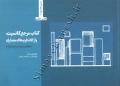 کتاب مرجع کانسپت ؛ واژگان فرم های معماری (مفاهیم پایه در معماری)