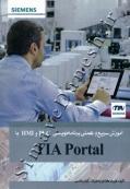 آموزش سریع و عملی برنامه نویسی PLC وHMI با TIA PORTAL