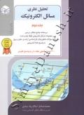 تحلیل نظری مسائل الکترونیک (جلد دوم)