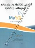 آموزش MySQL به زبان ساده (آزمایشگاه MySQL)