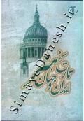 تاریخ هنر ایران و جهان