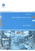 سینتیک و طراحی رآکتورهای شیمیایی
