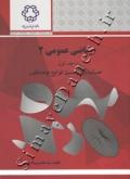 ریاضی عمومی 2 - جلد اول: حساب دیفرانسیل توابع چند متغیر