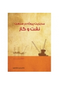 مدیریت پروژه در صنعت نفت و گاز