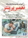 آموزش عملی و به زبان ساده تعمیر پرینتر ( HP - لیزری )