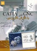 برنامه نویسی cncدر catia با نگرش کاربردی