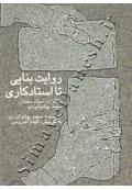 روایت بنایی تا استادکاری ( خاطرات استاد معمار، محمد پیشوایزدی )
