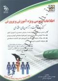 اطلاعات عمومی ویژه آموزش و پرورش (کتاب موفقیت در آزمون های استخدامی)