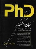 PHD زبان دکتری
