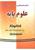 راهنمای جامع انگلیسی برای دانشجویان رشته های علوم پایه