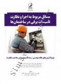 مسائل مربوط به اجرا و نظارت تاسیسات برقی در ساختمان ها