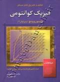 تحلیل و تشریح کامل مسائل فیزیک کوانتومی (گاسیوروویچ ویرایش 3)