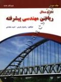 تشریح مسائل ریاضی مهندسی پیشرفته (جلد دوم)