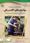 عیب یابی,تعمیر و سیم پیچی انواع موتورهای الکتریکی