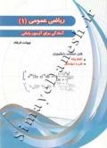 ریاضی عمومی (1) آمادگی برای آزمون پایانی