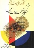 کارشناسی ارشد هنر (سیر تحول معماری اسلامی)