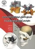 مرجع کامل نرم افزار تخصصی طراحی بیولوژیک 3matic