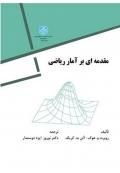 مقدمه ای بر آمار ریاضی