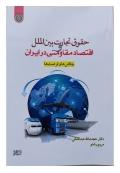 حقوق تجارت بین الملل و اقتصاد مقاومتی در ایران ( چالش ها و فرصت ها )