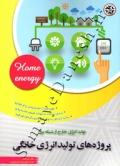 پروژه های تولید انرژی خانگی