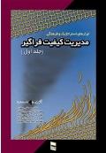 ابزارهای استراتژیک و فرهنگی مدیریت کیفیت فراگیر ( جلد اول )